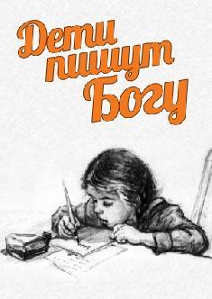 Дети пишут Богу смотреть