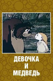 Девочка и Медведь смотреть