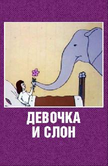 Девочка и слон смотреть