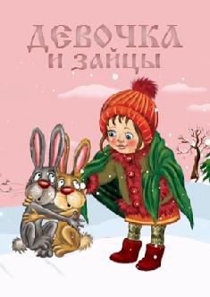 Девочка и зайцы смотреть