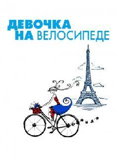 Девочка на велосипеде смотреть