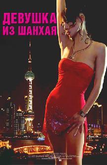 Девушка из Шанхая (Детка из Шанхая) смотреть