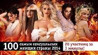 Девушки Maxim Сезон-1 100 самых сексуальных женщин страны - 2014