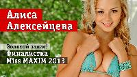 Девушки Maxim Сезон-1 Десятка финалисток Miss MAXIM 2013. Часть четвертая (Алиса Алексейцева)