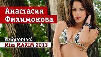 Девушки Maxim Сезон-1 Десятка финалисток Miss MAXIM 2013. Часть десятая (Победительница Анастасия Филимонова)