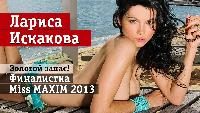 Девушки Maxim Сезон-1 Десятка финалисток Miss MAXIM 2013. Часть седьмая (Лариса Искакова)