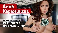 Девушки Maxim Сезон-1 Десятка финалисток Miss MAXIM 2013. Часть третья (Анна Карамшина)