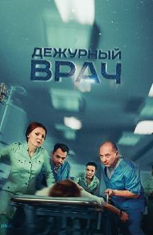 Дежурный врач смотреть