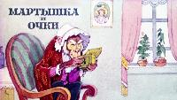 Диакниги Сезон-1 Басни дедушки Крылова(+мартышка и очки,слон и моська, зеркало и обезьяна, лисица и виноград, лебедь щука и рак)