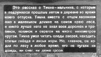 Диакниги Сезон-1 Мой друг рыжий Тимка