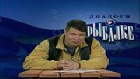 Диалоги о рыбалке Сезон-1 Бычок. Камчатка. Лето