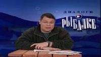 Диалоги о рыбалке Сезон-1 Нерка. Камчатка