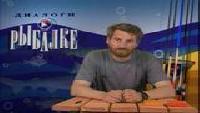 Диалоги о рыбалке Сезон-1 Плотва. Скнятино