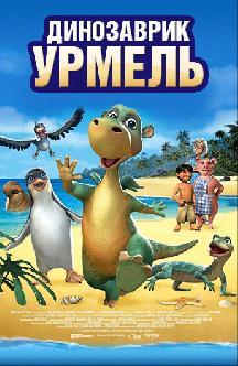 Динозаврик Урмель смотреть