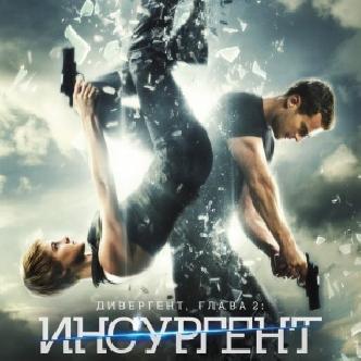 «Дивергент, глава 2: Инсургент» - продолжение скоро в кино! смотреть