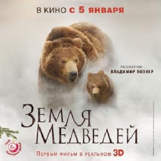 Для любителей дикой природы - «Земля медведей» смотреть