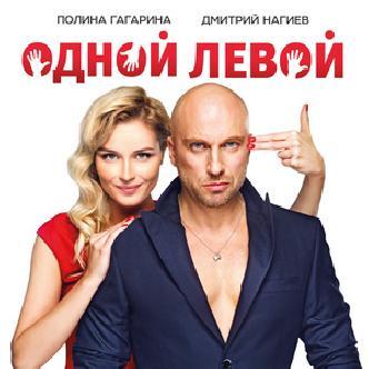 Дмитрий Нагиев в комедии «Одной левой» смотреть