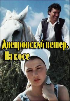 Днепровский ветер. На косе смотреть
