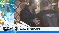 Дом 2. Город любви Сезон 1 1272 дня