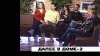 Дом 2. Город любви Сезон 1 1298 дня