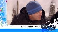 Дом 2. Город любви Сезон 100 4284 дня