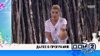 Дом 2. Город любви Сезон 106 4470 дня Вечерний эфир (05.08.2016)