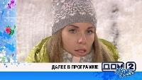 Дом 2. Город любви Сезон 111 4649 дня Дневной эфир (31.01.2017)