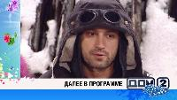 Дом 2. Город любви Сезон 113 4680 день Вечерний эфир (03.03.2017)