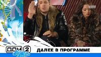 Дом 2. Город любви Сезон 13 1640 дня