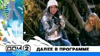Дом 2. Город любви Сезон 13 1653 дня