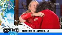 Дом 2. Город любви Сезон 2 1300 дня