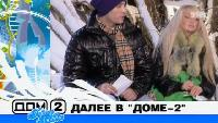Дом 2. Город любви Сезон 3 1361 дня
