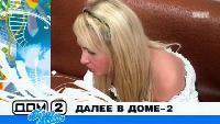 Дом 2. Город любви Сезон 4 1371 дня