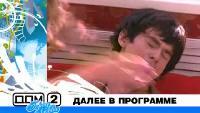 Дом 2. Город любви Сезон 52 Видео дом-2