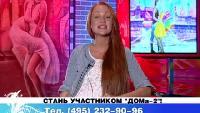 Дом 2. Город любви Сезон 56 Видео дом-2