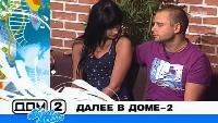Дом 2. Город любви Сезон 7 1456 дня