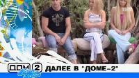 Дом 2. Город любви Сезон 7 1457 дня