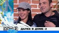 Дом 2. Город любви Сезон 7 1464 дня
