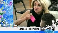 Дом 2. Город любви Сезон 76 3567 дня