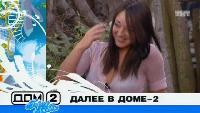 Дом 2. Город любви Сезон 8 1484 дня
