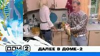 Дом 2. Город любви Сезон 8 1510 дня