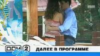 Дом 2. Город любви Сезон 9 1537 дня