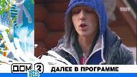 Дом-2. Lite Сезон 1 2740 день