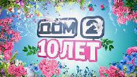 Дом-2. Lite Сезон 32 3681 день