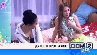 Дом-2. Lite Сезон 42 3989 день
