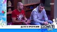 Дом-2. Lite Сезон 50 4234 день