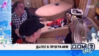 Дом-2. Lite Сезон 63 4621 день Дневной эфир (03.01.2017)
