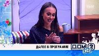 Дом-2. Lite Сезон 64 4653 день Дневной эфир (04.02.2017)