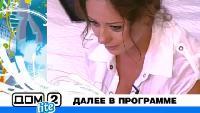 Дом-2. Lite Сезон 9 Видео дом-2
