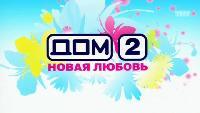 Дом-2. Новая любовь! Сезон 1 выпуск 271